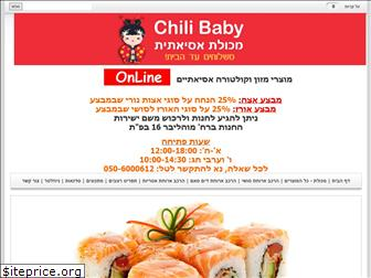 chilibaby.co.il