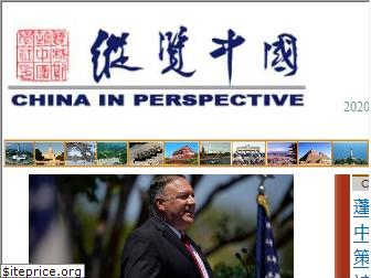 chinainperspective.com
