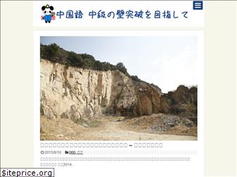 chinese-cliff.com