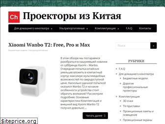 chinese-projectors.ru