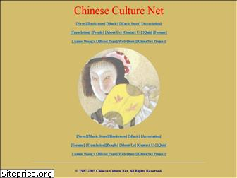 www.chineseculture.net website price