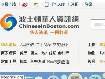 chineseinboston.com