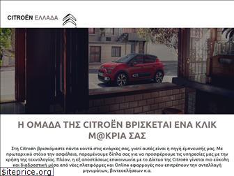 www.citroen-hellas.gr website price