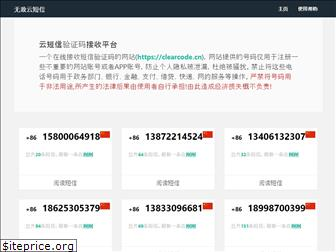 clearcode.cn