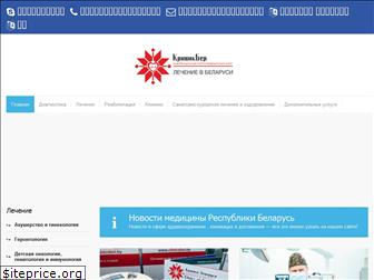 clinicsbel.by