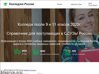 www.colledg.ru website price