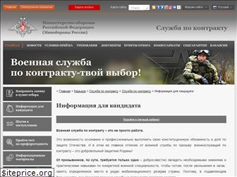 contract.mil.ru