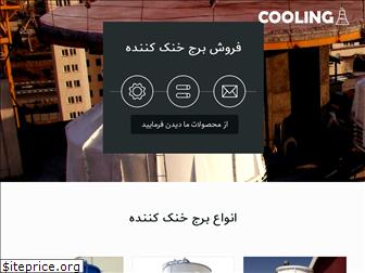 coolingtowerco.org