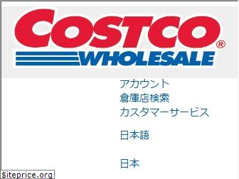 costco.co.jp