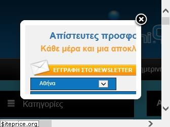 couponi.gr