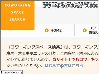 coworking-search.jp