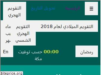 datehijri.com