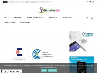 www.diabeteslife.gr website price