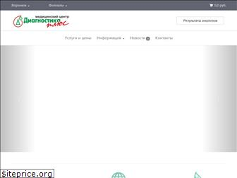 diagnostika-plus.ru