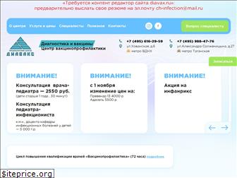 www.diavax.ru website price