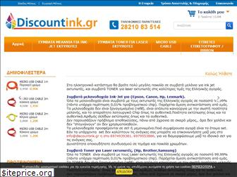 discountink.gr