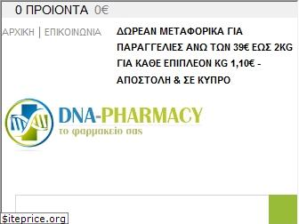 dna-pharmacy.gr