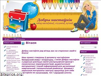 www.dobri-nastavnik.ru website price