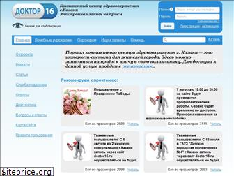 www.doctor16.ru website price
