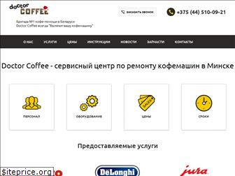 doctorcoffee.by