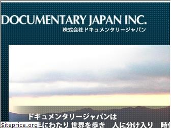 documentaryjapan.com