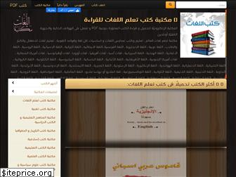 download-language-pdf-ebooks.com