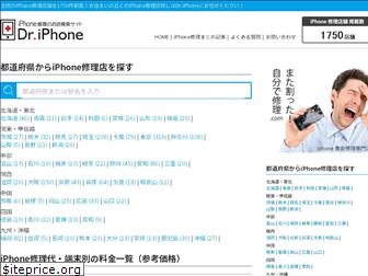 dr-iphone.me