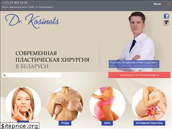 dr-kosinets.by