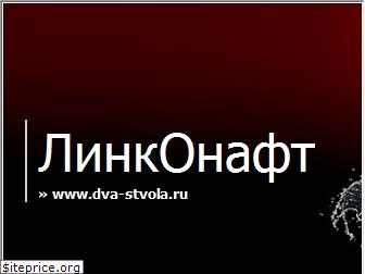 www.dva-stvola.ru website price