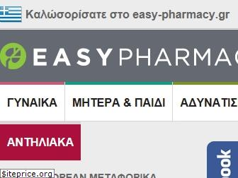 easy-pharmacy.gr