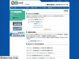 www.ecnetwork.jp website price