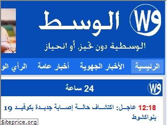 www.elwassat.info website price