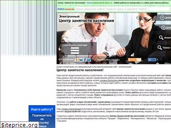 employmentcenter.ru