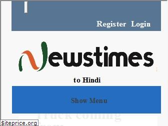 english.newstimes.co.in