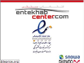 entekhabcenter.com