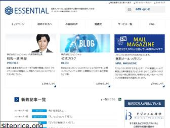 essential.co.jp