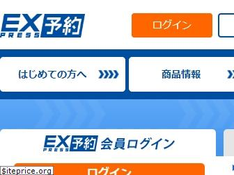 expy.jp