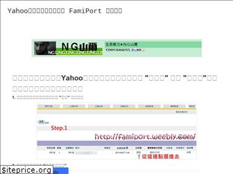 famiport.weebly.com