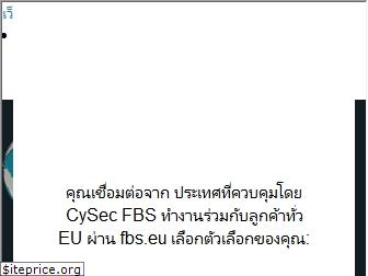 fbs.co.th