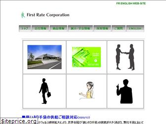 first-rate.co.jp