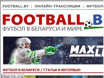 football.by