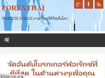 forexthai.in.th