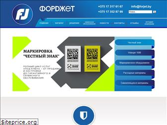 forjet.by