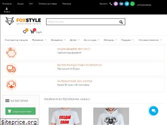 foxstyle.by