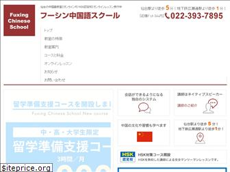 fuxing-chinese.com