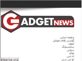 gadgetnews.net