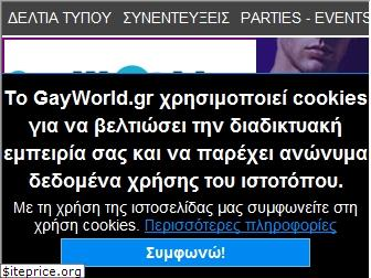 gayworld.gr