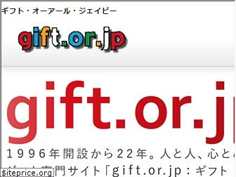 gift.or.jp