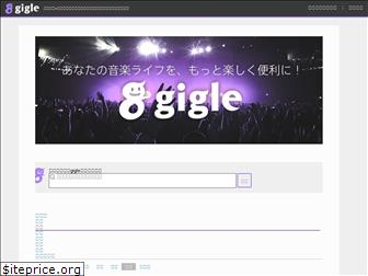 gigle.jp