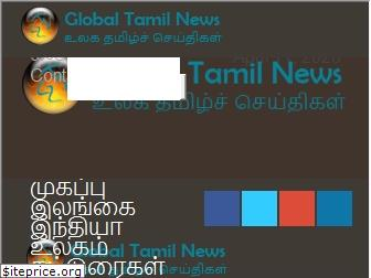 globaltamilnews.net